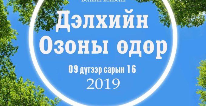 ozonii-odor-2019